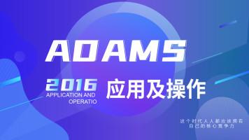 Adams2016应用及操作