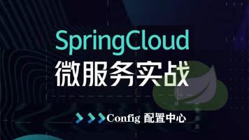 Spring Cloud微服务-Config 配置中心