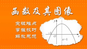 初三数学上册 初三数学下册 九年级数学 上册 下册 函数及其图像