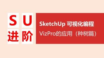【SketchUp参数化】VizPro插件的应用(种树篇)