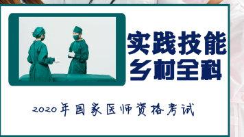 医学部【乡村全科执业助理医师】实践技能操作—2020年医师考试
