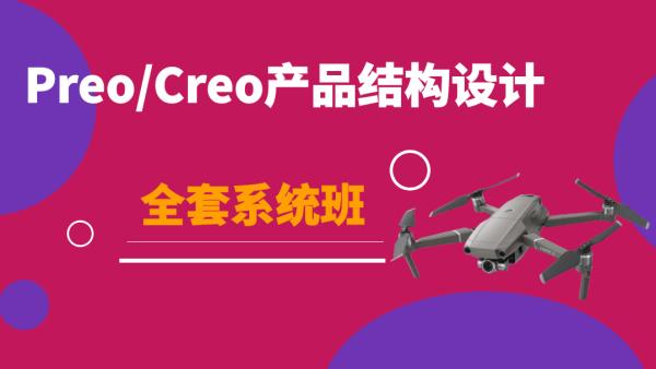 Proe/Creo零基础快速入门到实战精通