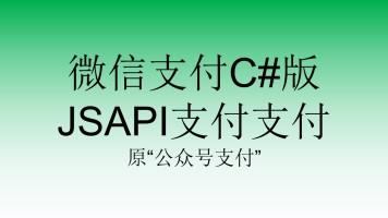 """微信支付C#版JSAPI支付支付_原""""公众号支付"""""""