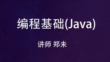 硬核编程基础(Java)