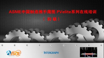 【含官方培训证书】ASME中国制造携手鹰图PVelite系列在线培训