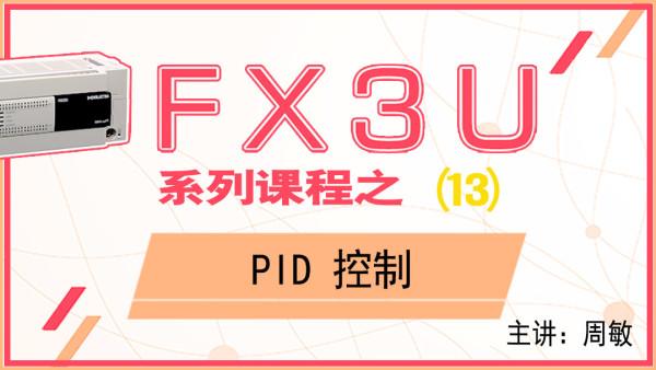 三菱PLC-FX3U的PID控制