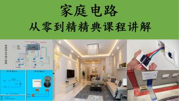 家庭电路原理、实践、安装、布线、维修、改造等从零到精精典讲解