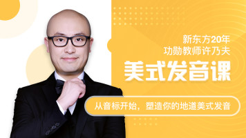 新东方功勋教师—美式发音课程