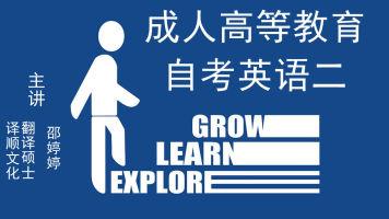 自考英语二(00015)精讲试听课