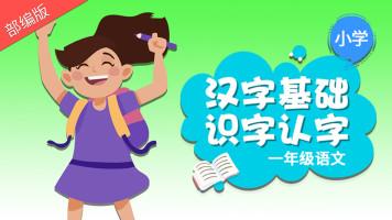 小学语文 轻松学汉字 一年级