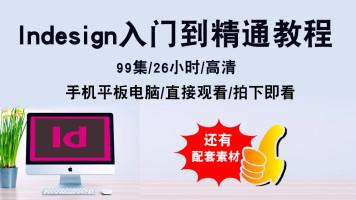 indesign视频教程 id cc 2018书籍排版零基础入门到精通在线课程
