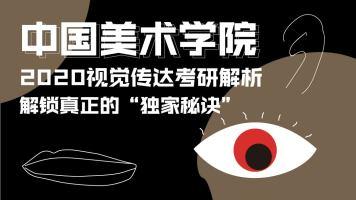 """2020中国美术学院视觉传达考研内容解析-解锁真正的""""独家秘诀"""""""