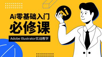 AI零基础入门必修课(Adobe Illustrator实战教学)