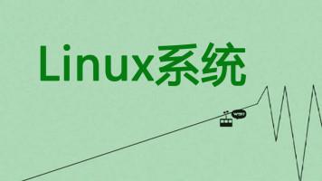 linux视频课程