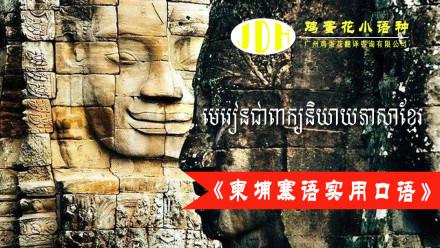 柬埔寨语实用口语教程