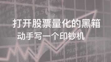 打开股票量化的黑箱(动手写一个印钞机)