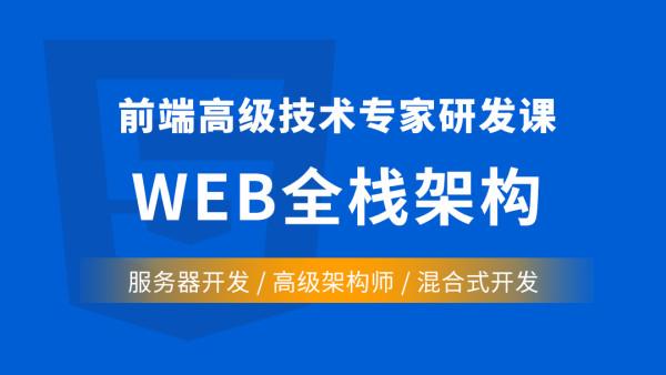 前端高级技术专家研发课 WEB全栈架构