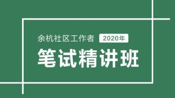 2020年余杭社区工作者笔试精讲班