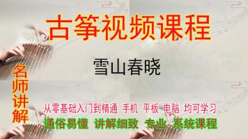 雪山春晓 古筝视频教学教程一对一网络课程名曲