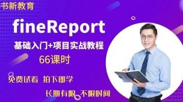 finereport基础入门及真实项目实战:医院资源配比决策分析(HRP)