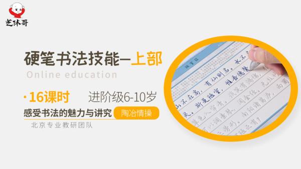 【艺休哥】小学生硬笔书法技能上部 儿童钢笔铅笔书法入门课程