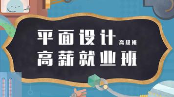 【photoshop高级课程】ps商业设计/字体设计/广告设计/电商美工