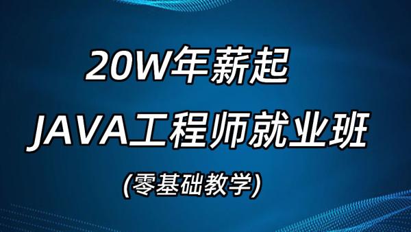 JAVA工程师就业班(20万~40万年薪)【云青教育VIP班】