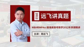 MBA和MPAcc管理类联考数学2012年真题精讲