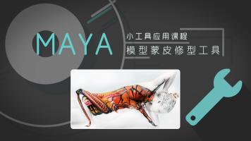 MAYA模型蒙皮修型工具应用教程【老船@动画吧】