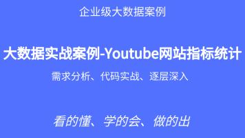 (独家)大数据实战案例-Youtube网站指标统计