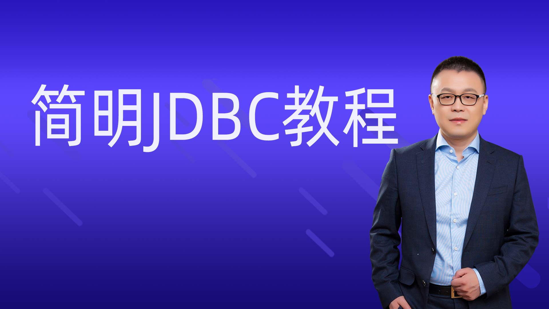简明JDBC教程