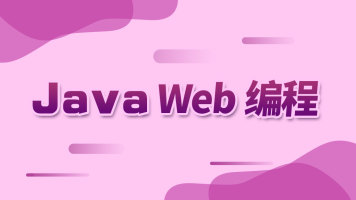JavaWeb编程