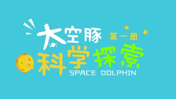 太空豚科学探索系列课程第一册