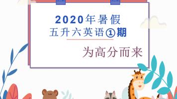 2020年暑假五升六英语①期