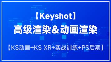 Keyshot-工业产品设计渲染(提高)