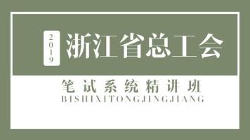2019年浙江省总工会考试—笔试系统精讲班