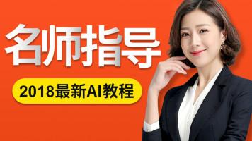 AI CC2018 初级入门到高级中文高清平面设计排版自学系列视频教程