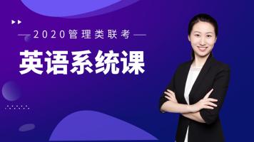 2020MBA王莹管理类联考英语系统课(适用于MBA/MPACC/MEM)