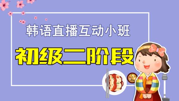 潘潘老师韩语初级课