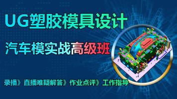 UG/NX塑胶模具设计-汽车模具工厂案例讲解(高级班)