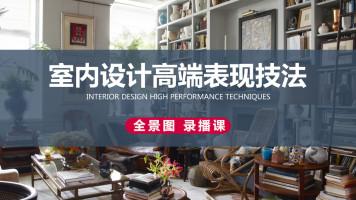 【恩维客教育】室内设计360/720全景图录播课
