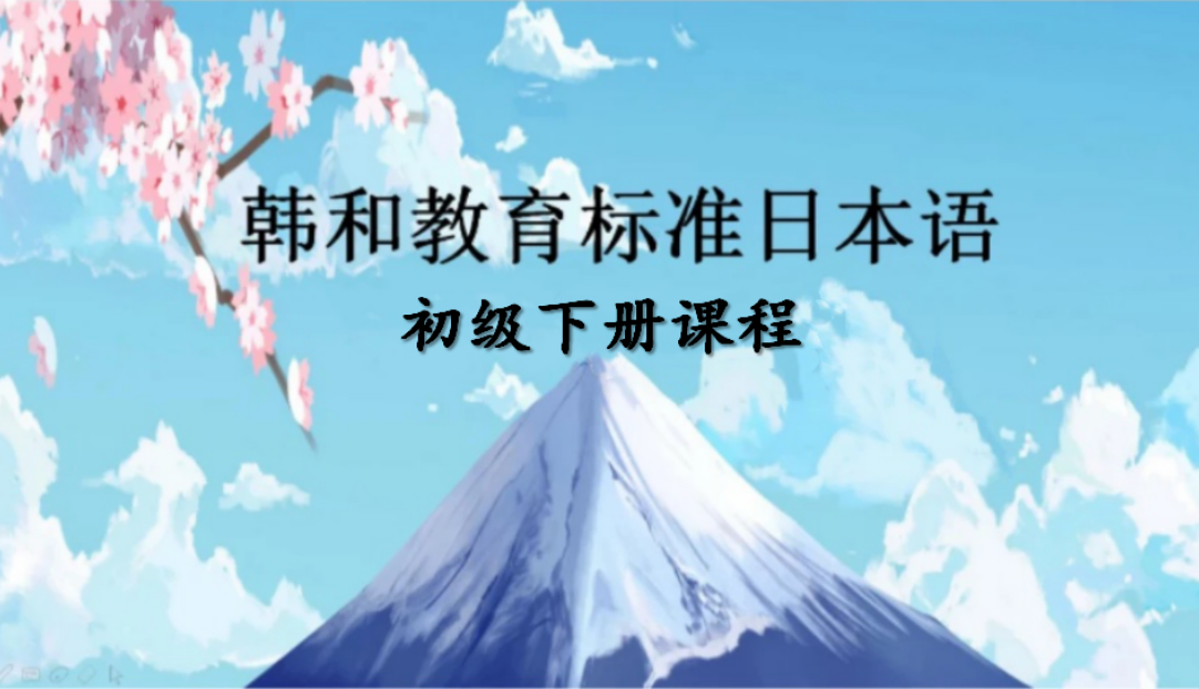 日语初下班课程