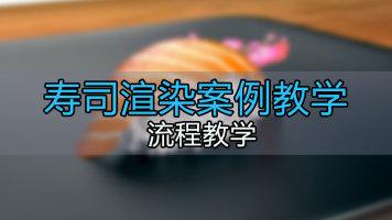 寿司渲染案例教学