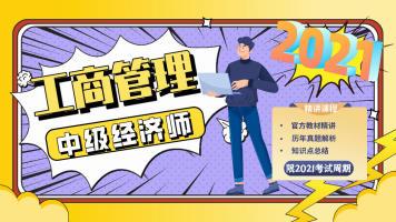【一年期】2021年中级经济师工商管理专业精讲[杨老师职考学堂]