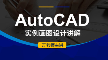 AutoCAD实例画图设计讲解CAD机械CAD绘图CAD教程CAD制图CAD入门