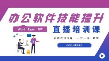 【师卓】办公软件技能提升直播培训课程