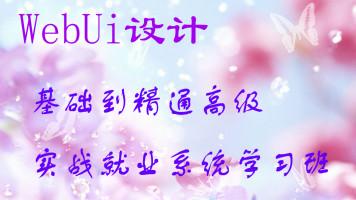 WebUi设计基础到精通高级精英实战工厂就业系统班