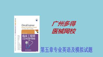 临床工程注册工程师认证培训视频及模拟试题-第五章 专业英语