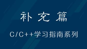 C/C++学习指南系列(补充篇)