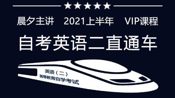 2021上半年自考英语二直通车VIP课程(00015)【直播+录播】晨夕